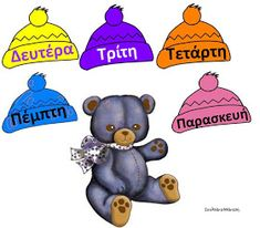 days of the week Monday-Friday in Greek Autism Classroom, Classroom Setup, First Day Of School, Back To School, Preschool Routine, Preschool Education, Classroom Management, Activities For Kids, Cool Things To Buy