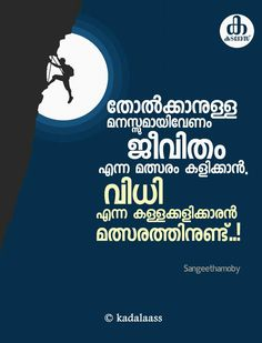#malayalam #quotes Quotes About God, True Quotes, Words Quotes, Motivational Quotes, Inspirational Quotes, True Friendship Quotes, Kalam Quotes, Malayalam Quotes, Queen Quotes