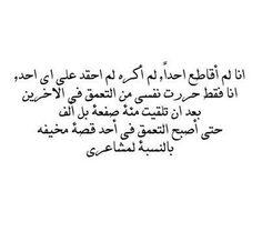 و مشاعري هي ما دفعني لذلك / يزيد