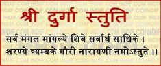 II Shree Durga Vandana II   श्री दुर्गा स्तुति