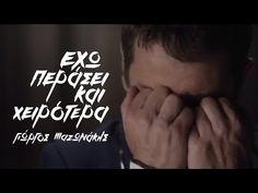ΓΙΩΡΓΟΣ ΜΑΖΩΝΑΚΗΣ - ΕΧΩ ΠΕΡΑΣΕΙ ΚΑΙ ΧΕΙΡΟΤΕΡΑ