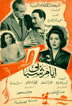 """Adolescent Days"" Egyptian Cinema Poster"