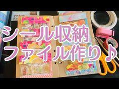シール収納ファイル紹介☆【作業動画】 - YouTube 21st, Life