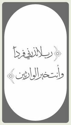 23 Best Holy Quran القرأن الكريم Images Amazing Photos