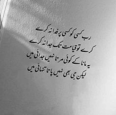 Love Quotes In Urdu, Urdu Love Words, Mixed Feelings Quotes, Me Quotes, Fire Photography, Heart Touching Lines, Quotes That Describe Me, Reality Quotes, Hand Henna