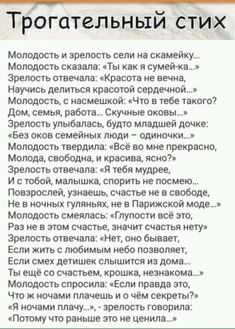 (55) Однокласники Cool Words, Wise Words, Inspirational Words Of Wisdom, Clever Quotes, Poetry Poem, L Love You, Poem Quotes, Man Humor, Education Quotes