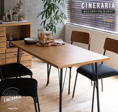 ダイニングテーブル ダイニングテーブル CINERARIA(サイネリア)