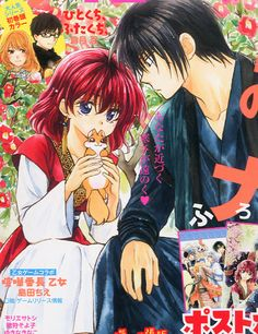 New Hana to Yume issue with Yona and Hak! (ノ^ヮ^)ノ*:・゚✧