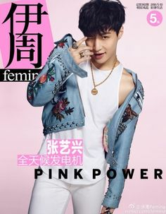 EXO's Lay Rocks the Cover of Yi Zhou Femina   Koogle TV