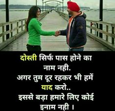 ❤ M ❤ 🌹 🌹 sorthiya reshma 🌹 🌹 Friendship Day Special, Friendship Status, Friendship Images, Real Friendship Quotes, First Love Quotes, Love Quotes In Hindi, Besties Quotes, Best Friend Quotes, True Quotes