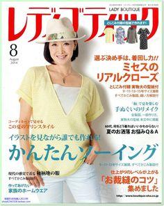 贵妇人《Lady<wbr>Boutique》2014年08月刊-整书上传