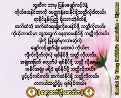 """"""" သတၱိလိုပါတယ္။ """"  Dhamma Danã Source ►  www.facebook.com/youngbuddhistassociation.mm"""