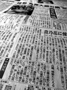 白鵬、稀勢の里たたえる=大相撲初場所 #sumo #相撲 #白鵬 #新聞