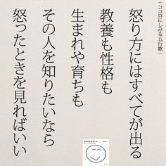 Yoga Quotes, Wise Quotes, Words Quotes, Inspirational Quotes, Favorite Words, Favorite Quotes, Sarcastic Quotes, Funny Quotes, Japanese Quotes