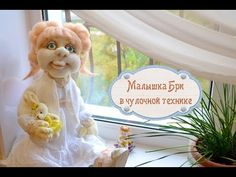 """Video tutorial: sew the doll """"Baby Bree"""" from nylon. Soft Sculpture, Diy And Crafts, Flower Girl Dresses, Disney Princess, Disney Characters, Handmade, Gnomes, Dolls Dolls, Christmas Ornaments"""