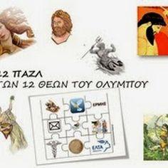 Μυθολογία στο Νηπιαγωγείο: 12 παζλ για τους 12 θεούς του Ολύμπου Ancient Greece, School Projects, Ancient History, Mythology, Crafts For Kids, Baseball Cards, Education, Crafts For Children, Easy Kids Crafts