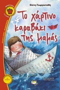 """""""Το χάρτινο καραβάκι της μαμάς"""" - Ελένη Γεωργοστάθη Childrens Books, Kindergarten, Blog, Movie Posters, Diy, Amazing, Children's Books, Children Books, Bricolage"""