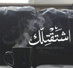 الشوق I miss you Romantic Words, Romantic Images, Romantic Love Quotes, Quran Wallpaper, Love Quotes Wallpaper, Funny Study Quotes, Funny Arabic Quotes, Emotional Photos, Coffee Pictures