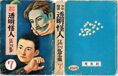2012年01月 : 懐かしの漫画&書籍の目録+せどり屋BINRYU収支報告