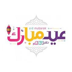 Eid Mubarak With Cute Arabic Islamic Calligraphy PNG and Vector Carte Eid Mubarak, Eid Mubarak Messages, Eid Mubarak Stickers, Eid Stickers, Mubarak Ramadan, Eid Mubarak Wishes, Happy Eid Mubarak, Happy Wedding Wishes, Wedding Wishes Messages