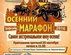Трофи-Рейд «Осенний Марафон»   AutoEvents - Автомобильные события
