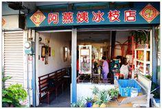 台南山上區 60年老店