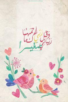 Beautiful Quran Quotes, Islamic Love Quotes, Religious Quotes, Arabic Quotes, Quran Arabic, Islam Quran, Duaa Islam, Book Quotes, Words Quotes