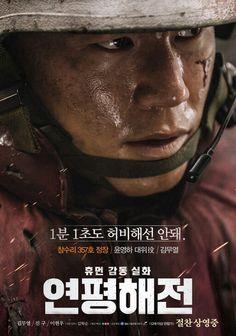 김무열.연평해전 #movie #korea