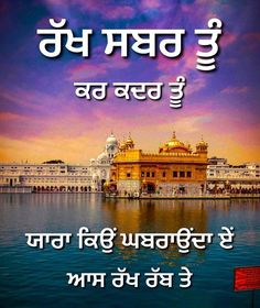 Dear Self Quotes, Golden Temple Amritsar, Punjabi Quotes, Religious Quotes, Taj Mahal, Ads, Travel, Blessings, Photos