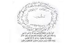 M. F. Gülen'in el yazısı ile Kıtmir duası