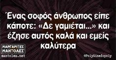 Ένας σοφός άνθρωπος είπε κάποτε:… | Μαργαρίτες Μάντολες