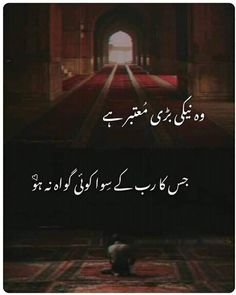 True Feelings Quotes, Poetry Feelings, Reality Quotes, Sufi Quotes, Peace Quotes, Urdu Quotes, Poetry Quotes, Allah Quotes, Islamic Love Quotes