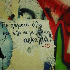 Rap Quotes, Best Quotes, Love Quotes, Graffiti Quotes, Personal Relationship, Greek Quotes, Couples In Love, Some Words, Street Art