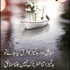 Are you looking to quote Urdu? here you can find the best Urdu quote collection. all quotes in Urdu and you can also see Urdu quote in images. Urdu Quotes With Images, Best Quotes In Urdu, Poetry Quotes In Urdu, Best Urdu Poetry Images, Urdu Poetry Romantic, Quran Quotes Inspirational, Quran Quotes Love, Ali Quotes, Islamic Love Quotes