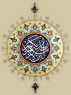 """islamic-art-and-quotes: """" Quran calligraphy: 14:7 """"لَئِنْ شَكَرْتُمْ لَأَزِيدَنَّكُمْ"""" """"If you are thankful, I will surely give you more."""" Originally found on: sbaylou """""""