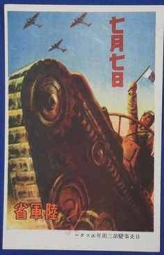 1940 Japan Postcard Sino-Japanese War 3rd Anniversary - Japan War Art