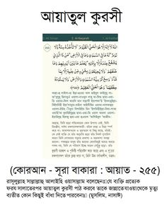 Islamic Dua, Islamic Quotes, Bangla Image, Word Shortcut Keys, All Quran, Bangla Quran, Islamic Wallpaper Hd, Ayatul Kursi, Ocean Pictures