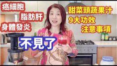 (293)甜菜根的9大功效 與禁忌!甜菜根(beet)排肝毒,保健眼睛,血压,动脉,基因,缩小肿瘤,自然疗法;每天喝这杯…癌细胞、脂肪肝、发炎不见了;苹果、甜菜根、胡蘿蔔、檸檬、橙子-提升免疫必喝果汁 - YouTube Electric Pressure Cooker, Healthy Tips, Crock