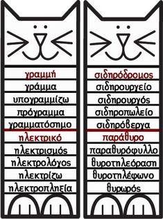 School Border, Greek Language, Class Decoration, Special Education Teacher, Home Schooling, Speech Therapy, Grammar, Literature, Clip Art