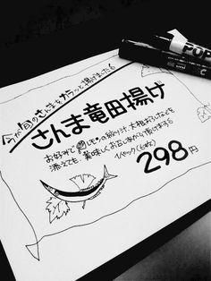 手描きPOP POP-YA