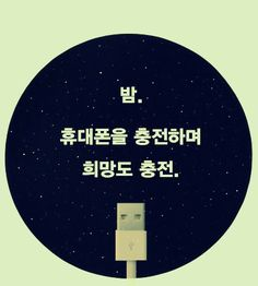 [Type 타이포] 밤. 휴대폰을 충전하며 희망도 충전
