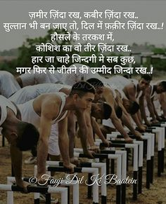 Army Love Quotes, Indian Army Quotes, Mothers Love Quotes, Hindi Words, Hindi Quotes, Qoutes, Motivational Picture Quotes, Inspirational Quotes, Indian Army Special Forces