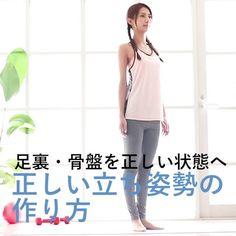 「股関節・骨盤」の記事一覧 | MY BODY MAKE(マイボディメイク) Yoga With Adriene, Health Fitness, Workout, Motivation, How To Make, Beauty, Yoga Exercises, Stretching, Work Out