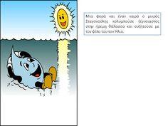Comics, Blog, Fictional Characters, Water, Rain, Autumn, School, Clouds, Gripe Water