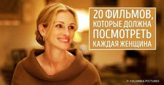 come reza ama frases Julia Roberts Quotes, Movie List, Movie Tv, Movies Showing, Movies And Tv Shows, Come Reza Ama, Culture G, Film Gif, Kino Film