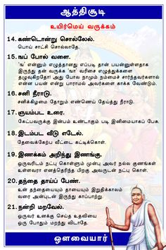 Tamil Motivational Quotes, Tamil Language, Teaching Phonics, Languages, In This World, Literature, Songs, Writing, Learning