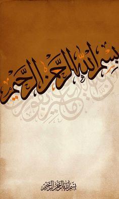 Beauty Art Islam — بسم الله الرحمن الرحيم In the name of Allah, the. Bismillah Calligraphy, Islamic Art Calligraphy, Caligraphy, Calligraphy Alphabet, Photos Islamiques, Font Art, Islamic Wall Art, Islamic Wallpaper, Quran Wallpaper