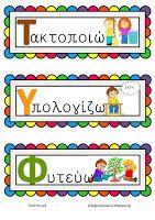 Decoration, School, Frame, Blog, Greek, Winter, Decor, Picture Frame, Winter Time