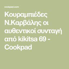 Κουραμπιέδες Ν.Καρβάλης οι αυθεντικοί συνταγή από kikitsa 69 - Cookpad Sweets, Math Equations, Cookies, Crack Crackers, Gummi Candy, Candy, Biscuits, Goodies, Cookie Recipes
