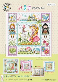 Rapunzel Count  Counted cross stitch chart  SODA SO-3220 and components for kit. #SODAstitch #PillowCover